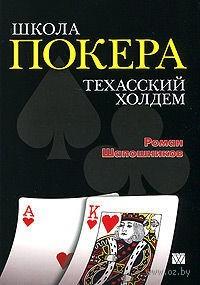 10110791_0_Shkola_pokera_Tehasskiy_holdem_Roman_Shaposhnikov