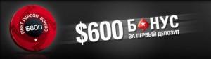 first-bonus-pokerstars