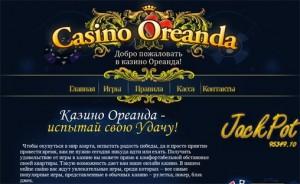 oreanda-casino-i1958