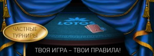 lotospoker_ru_lounges_big