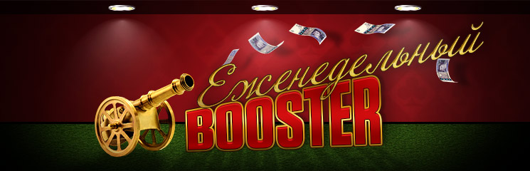 weekly_booster_745x240_ru